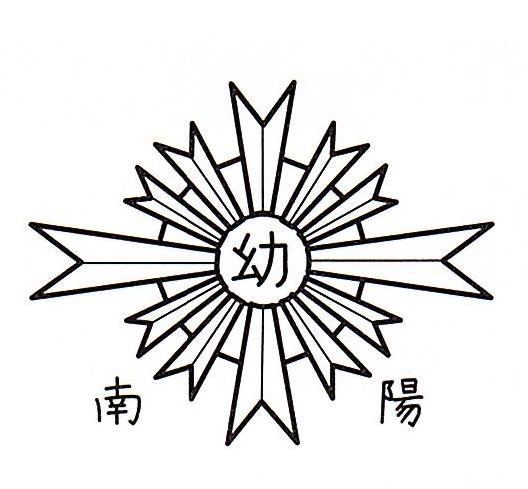 江東区立南陽幼稚園